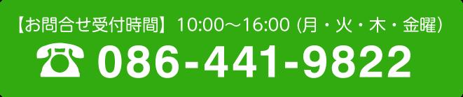【お問合せ受付時間】10:00~16:00 (月・火・木・金曜) 086-441-9822